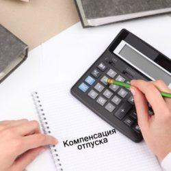 Компенсация за неиспользованный отпуск без увольнения: какие полагаются выплаты