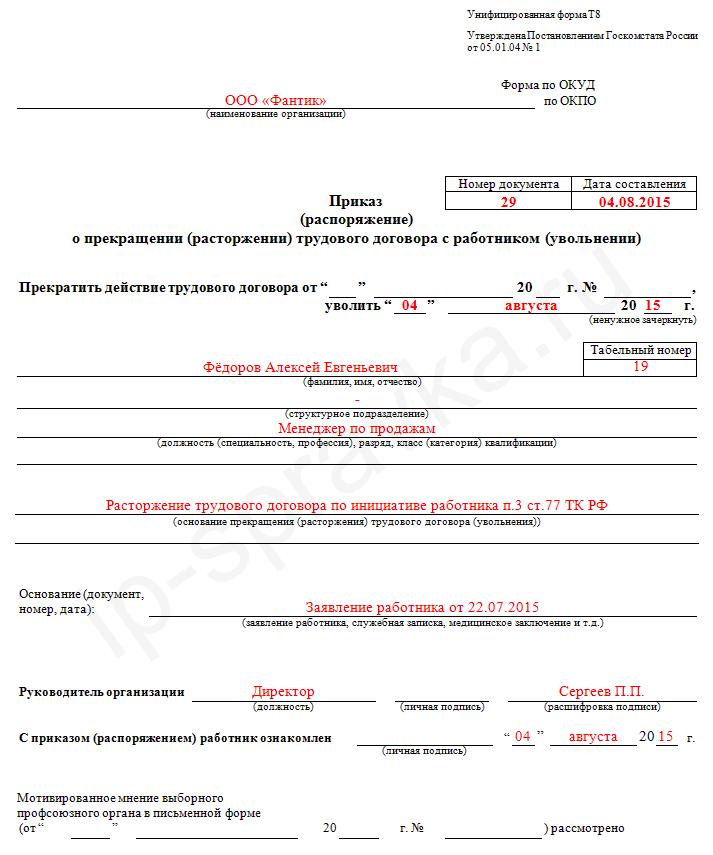 obrazec-prikaza-ob-uvolnenii
