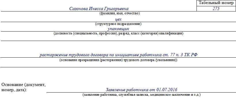 zayavlenie-so-storony-uvolnyayushchegosya