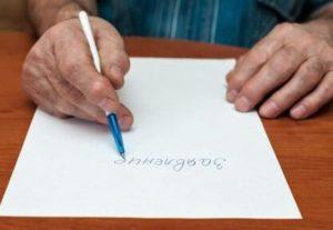 ne-podpisyvayut-zayavlenie-na-uvolnnie