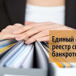 Сообщения о банкротстве: где узнать о неплатежеспособности юридического лица