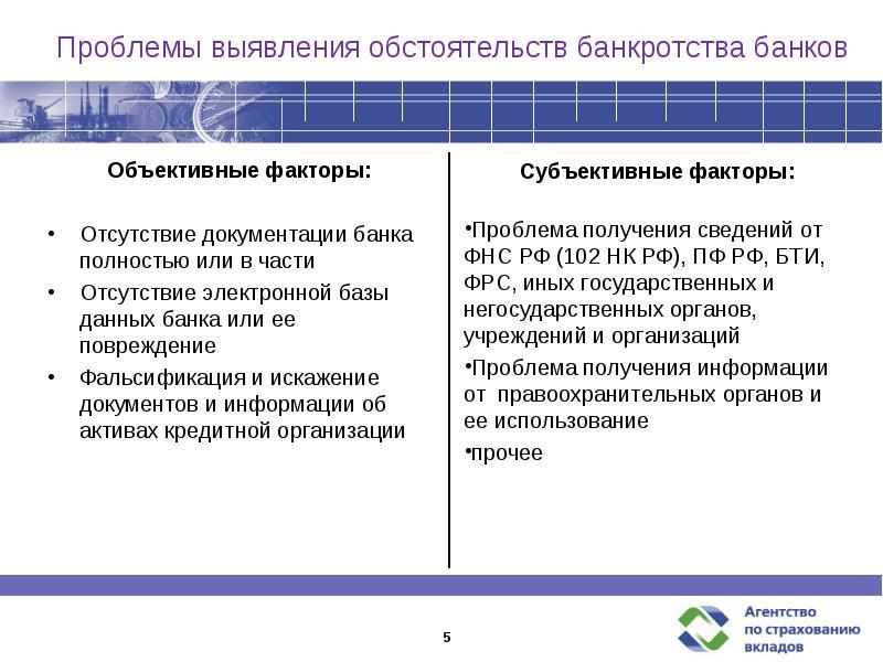 problemy-vyyavleniya-obstoyatelstv-bankrotstva