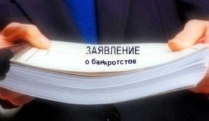 bankrotstvo-fizicheskih-lic-2018-goda-poshagovaya-instrukciya